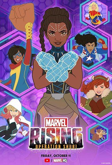 Восход Marvel: Операция Шури / Marvel Rising: Operation Shuri (2019)