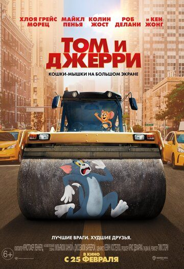 Том и Джерри / Tom and Jerry (2021)