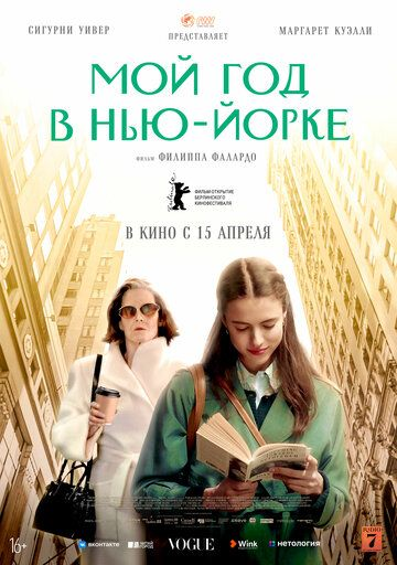 Мой год в Нью-Йорке / My Salinger Year (2020)